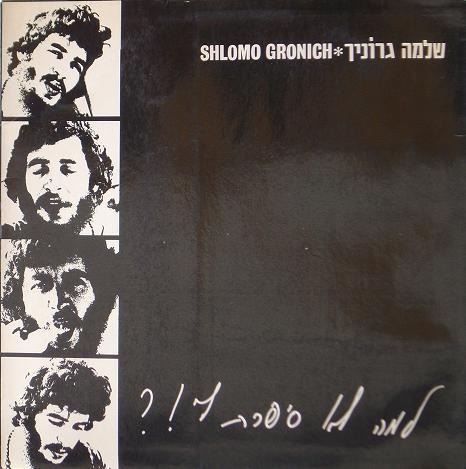 Shlomo Gronich - Why Didn't You Tell Me? (Israel 1971)
