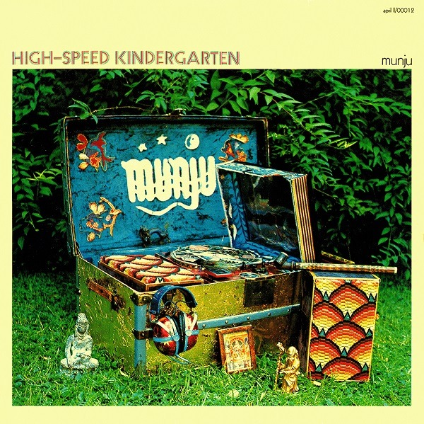 Munju - High-Speed Kindergarten (Germany 1977)
